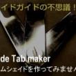 shade_image