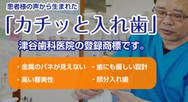 津谷歯科医院