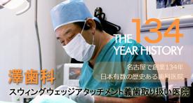 【創業134年・日本の歯科100選】澤歯科